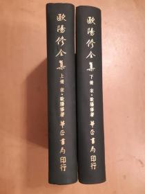 《欧阳修全集》精装全两册,初版*