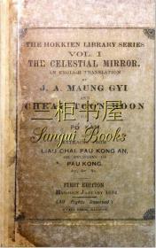 【赠品,随40000元以上订单赠送,单独下单无效】1894年英文版《神镜》/收《聊斋志异》《包公案》故事英译文/J. A. Maung Gyi and Cheah Toon Hoon/缅甸人 貌吉[毛继义] 英译/ The Celestial Mirror【详见说明,请勿随意下单】