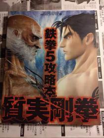 日版 铁拳 鉄拳5 质実刚拳 2005年2版绝版不议价不包邮