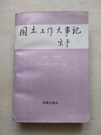 国土工作大事记:1981~1994