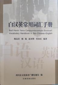 白汉英常用词汇手册