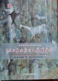 一手正版现货 纳西东巴象形文造型艺术 云南民族 兰伟等