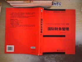 金融学精选教材:国际财务管理(第8版)(英文)(影印版)