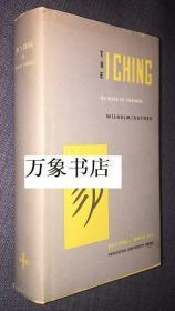 易经   The I Ching, Book of Changes   卫礼贤 英译本  荣格作序 Princeton 普林斯顿大学出版社 原版精装本带封套 私藏品好
