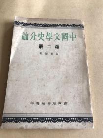 中国文学史分论(第二册)