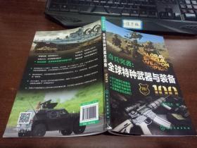 奇兵突袭:全球特种武器与装备100