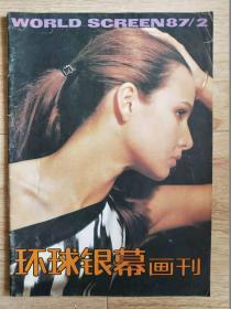 环球银幕画刊——(1987年第2期)