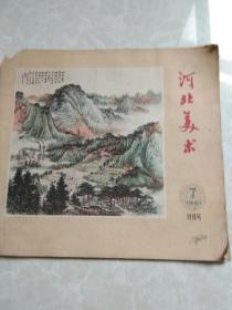 创刊号:河北美术1961年7