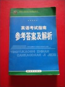英语考试指南参考答案及解析