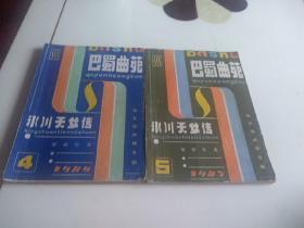 新长命武侠专辑:巴蜀曲苑_冰川天女传.上下。(梁羽生先生名著)。