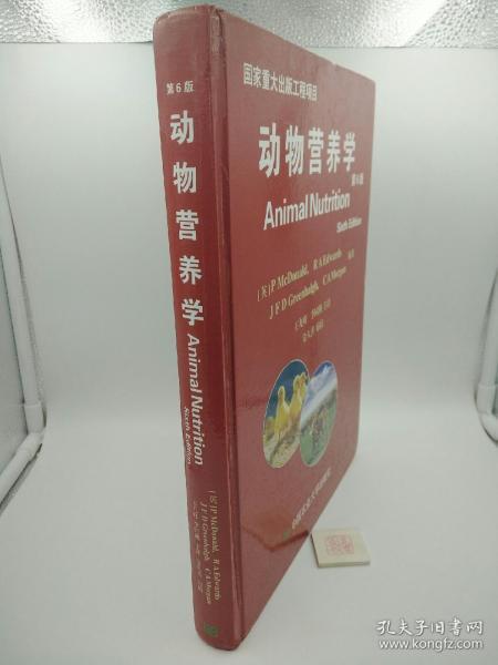动物营养学(第6版)