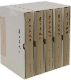 李白集校注(典藏版)全五册
