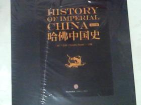 哈佛中国史-(全六卷)未开封