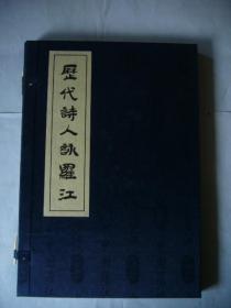 绸面线装书:历代诗人咏罗江 16开 一版一印