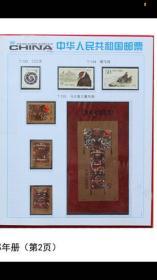 1989年 邮票 年册 邮册