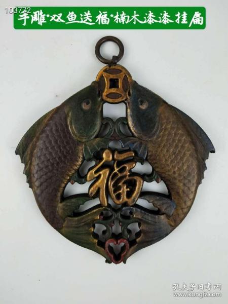 楠木漆漆双鱼送福挂扁,做工精美,保存完整,尺寸如图