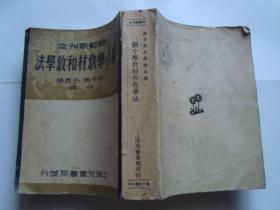 新小学教材和教学法    【民国旧书类】