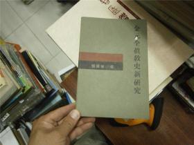 金元全真教史新研究 签赠本