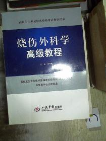 高级卫生专业技术资格考试指导用书·烧伤外科学高级教程