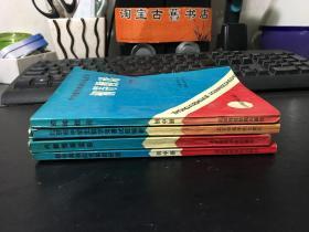 中学数学奥林匹克丛书- 初中册(代数恒等变形、北京市中学生数学竞赛试题解析、数学奥林匹克解题研究、初等数论)4册合售