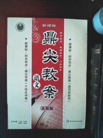 新课标·鼎尖教案:语文(7年级下册)(人教版)(初中同步)