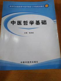 中医哲学基础 张其成 中国中医药出版社 9787801565754