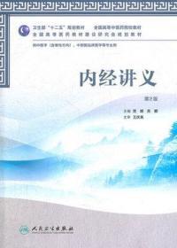 内经讲义 第2版 贺娟 苏颖 人民卫生出版社 9787117157445