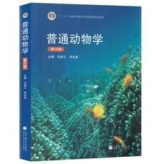 普通动物学 刘凌云 第4版 十二五 高等教育出版9787040267136