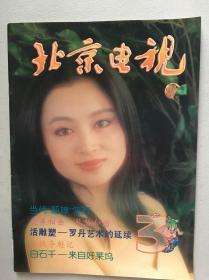 北京电视   陈红  林青霞  艾敬  王志文  郑少秋  孔琳  葛优  沈丹萍