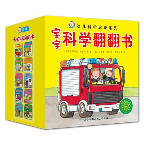 宝宝科学翻翻书(套装10册)