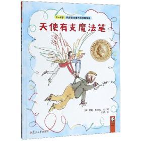 天使有支魔法笔(3-6岁)/快乐的力量大师经典绘本