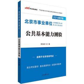 中公教育2021北京市事业单位公开招聘工作人员考试教材:公共基本能力测验(全新升级)