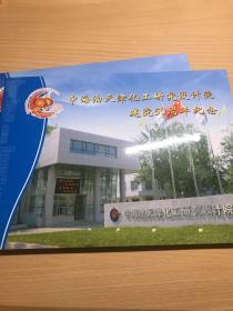天津化工研究设计院建院50周年纪念(内含12.8面值邮票)