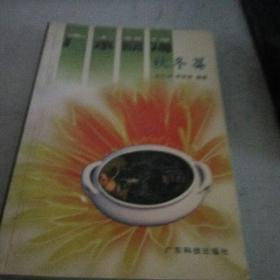 广东靓汤.秋冬篇