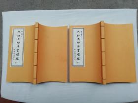 曹溪原本《六祖大师法宝坛经卷一 卷二》两册;南海戒忍书;竖排;手写