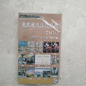 最新室内设计经典 2010 NO.10 40CD