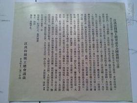中国革命博物馆 复制品 270X250 【江汉海关职工总会通告全国海关宣言书 】