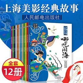 上海美影国漫经典口袋书 共12册