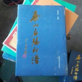 泰山名胜印谱(精装本)