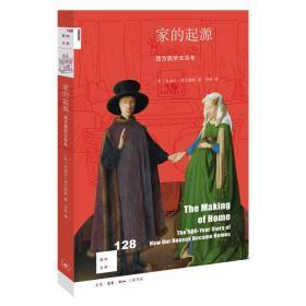 新知文库128·家的起源:西方居所五百年
