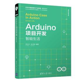 Arduino项目开发:智能生活/清华开发者书库