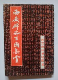 西安碑林百图集赏 精装折叠页
