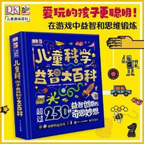 DK儿童科学益智大百科