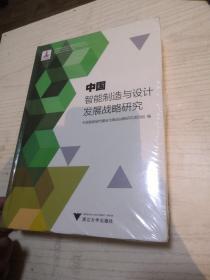 中国智能制造与设计发展战略研究/中国智能城市建设与推进战略研究丛书