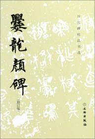 爨龙颜碑(修订版)/历代碑帖法书选