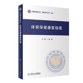 体育保健康复指南(精)/中国康复医学会康复医学指南丛书