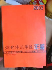 烟台师范学院年鉴 2003
