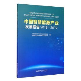 中国智慧能源产业发展报告2018-2019