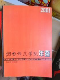 烟台师范学院年鉴 2001