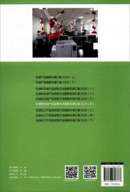 石油和石油产品试验方法国家标准汇编2020(四)
